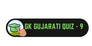 GK Gujarati Quiz 9