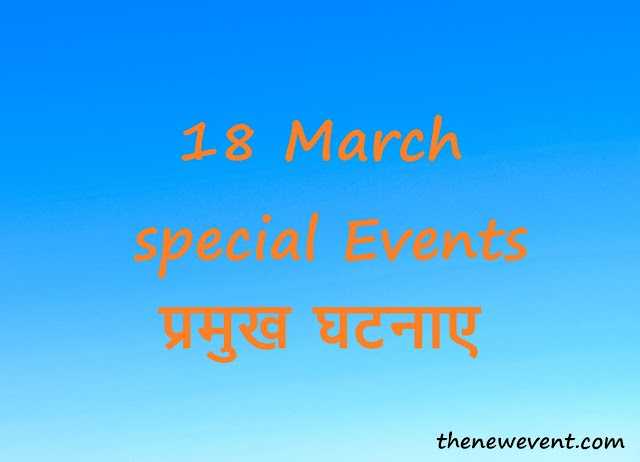 18 March All Special Events Death Birth in Hindi