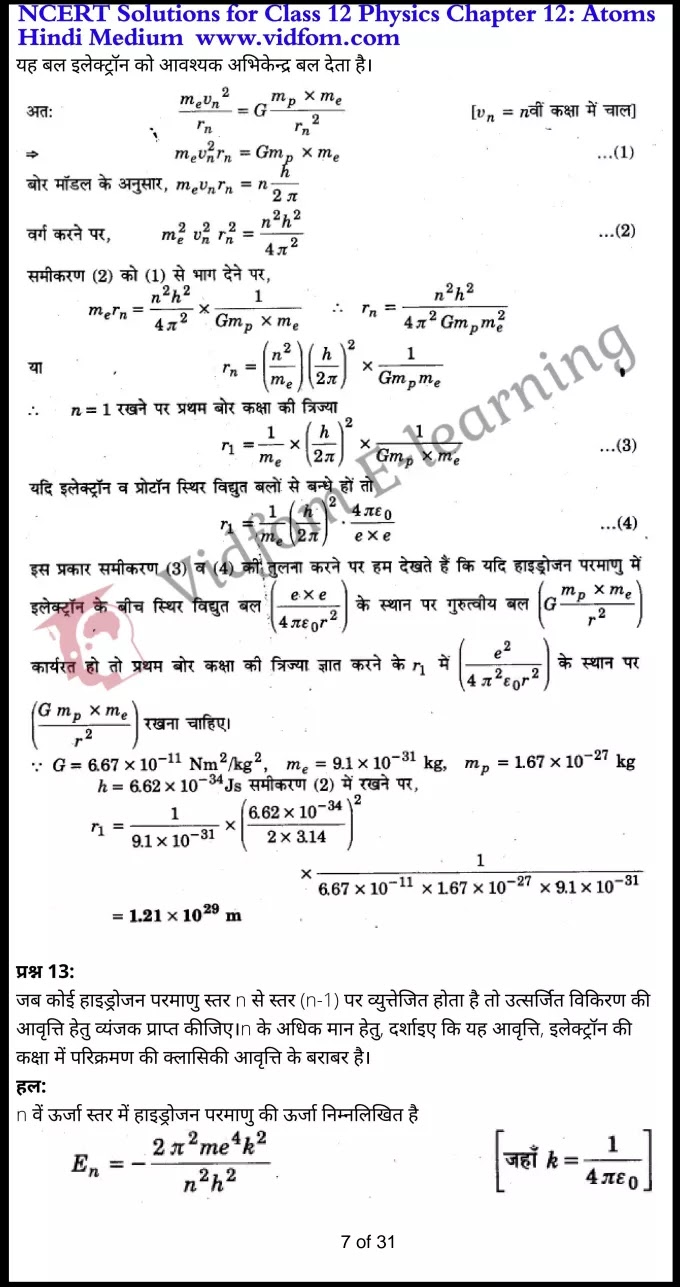 class 12 physics chapter 12 light hindi medium 7