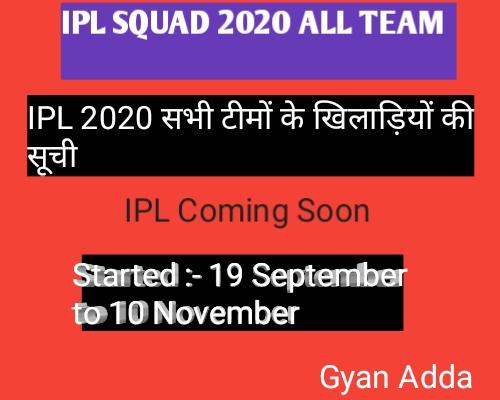 IPL 2020, All Team Full Squad List