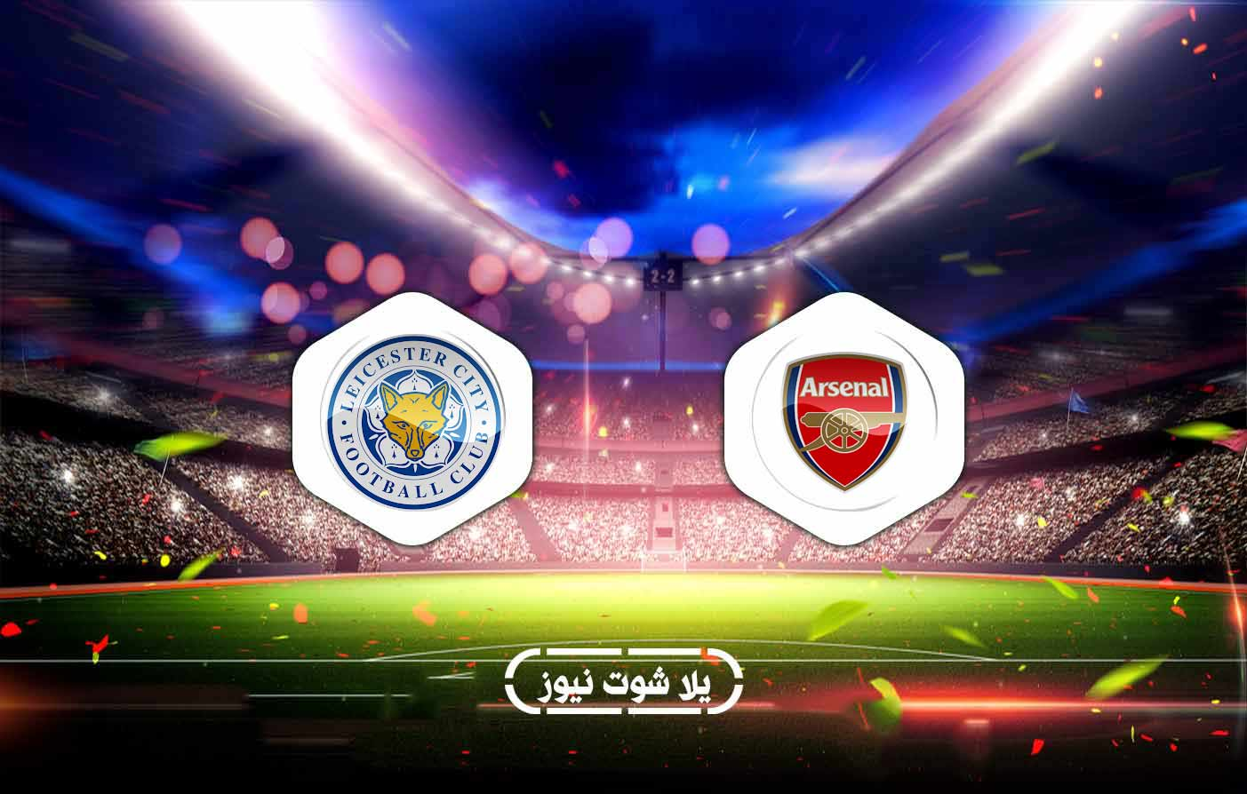 هدف آرسنال وليستر سيتي بتاريخ 2020-10-26 الدوري الانجليزي