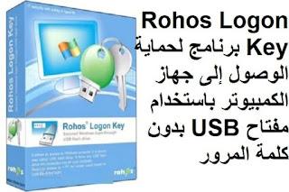 Rohos Logon Key 4-5 برنامج لحماية الوصول إلى جهاز الكمبيوتر باستخدام مفتاح USB بدون كلمة المرور
