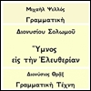 Τέσσερις τίτλοι των εκδόσεων Θεοδόσης Αγγ. Παπαδημητρόπουλος