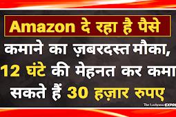 Amazon के लिए काम करने का ज़बरदस्त मौक़ा