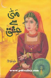 Matti Sey Ishq by Aleem ul Haq Haqi
