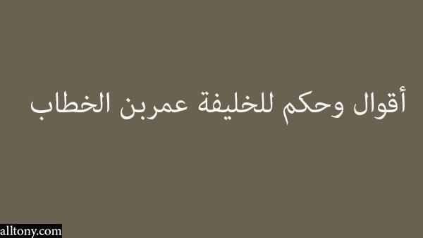 أقوال وحكم للخليفة عمربن الخطاب