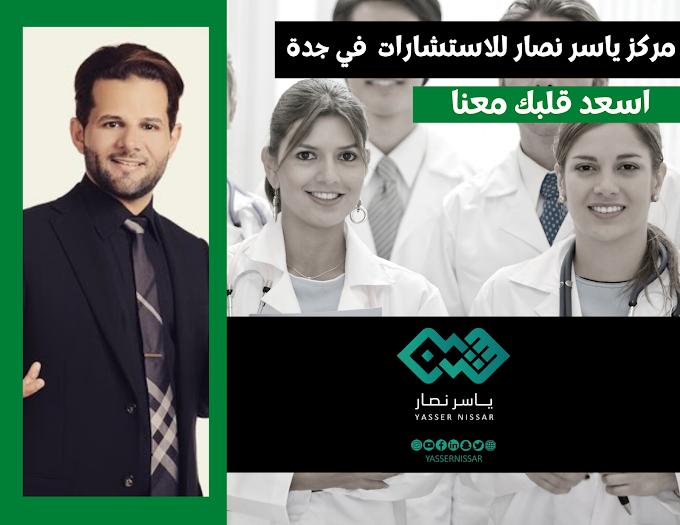 ارقام مراكز استشارات نفسية جدة.. للحجز لدى مركز المعالج النفسي ياسر نصار رقم 0557373131