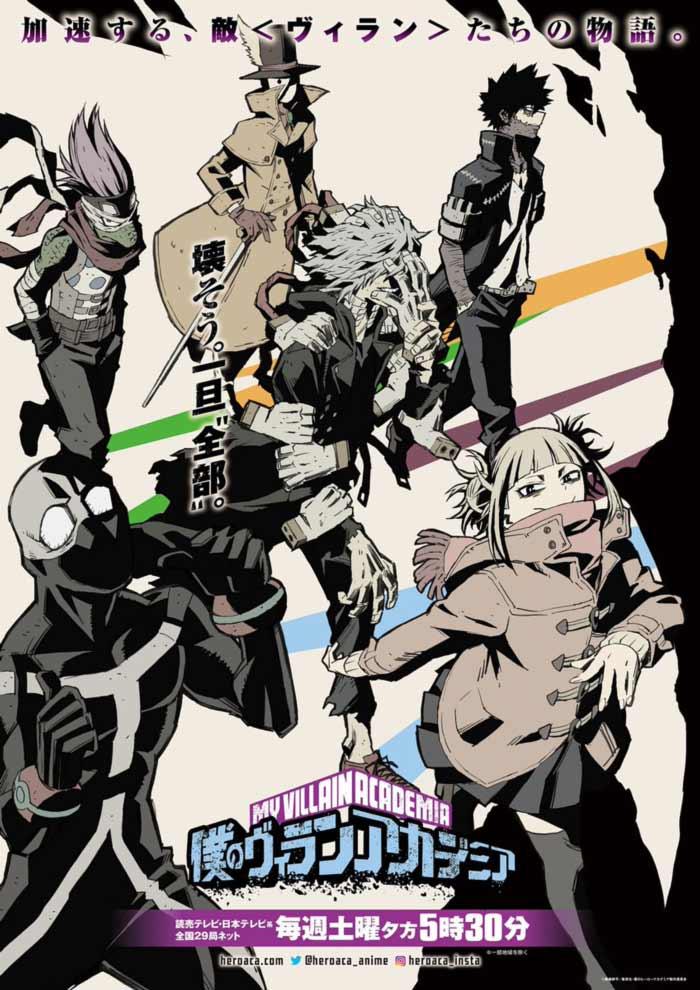 My Hero Academia (Boku no Hero) anime - Temporada 5 - My Villain Academia - poster