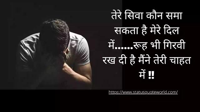sad shayari with images in hindi, sad shayari, sad shayari in hindi
