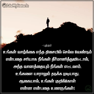 Tamil motivation quote buddha