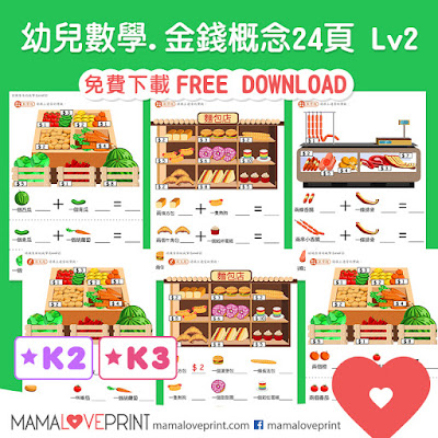 Mama Love Print 自製工作紙  - 認識香港的錢幣Hong Kong Money Worksheets