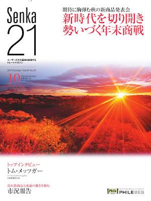 Senka21 2017年10月号 raw zip dl