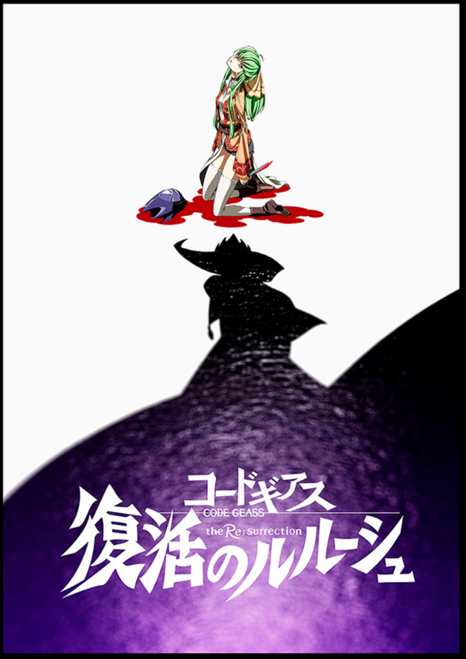 Code Geass: Re;surrection