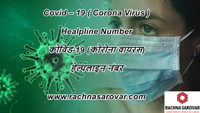 Covid – 19 ( Corona Virus ) Healpline Number , कोविड-19 (कोरोना वायरस)  हेल्पलाइन नंबर