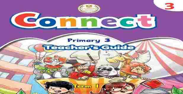 دليل المعلم في اللغة الانجليزية للصف الثالث الابتدائي ترم اول 2021 Connect