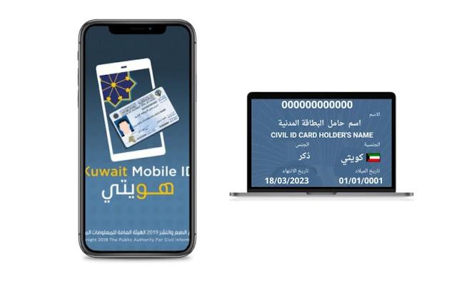 تحميل تطبيق هويتي لمواطني و مقيمي دولة الكويت  2021 Kuwait Mobile ID في 3 خطوات