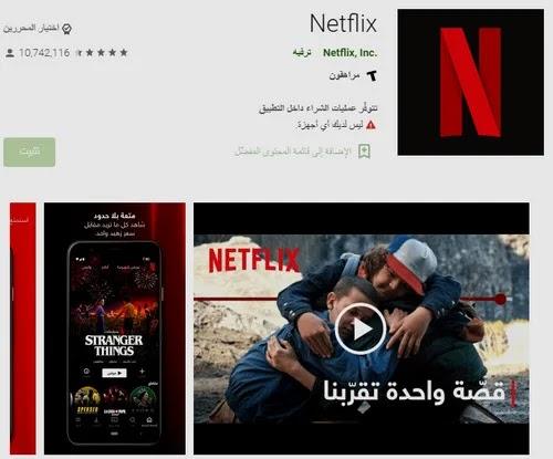 صورة تطبيق نتفليكس Netflix