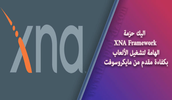 برنامج XNA Framework هامة لتشغيل الألعاب لابد أن يكون في جهازك