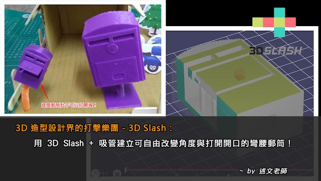 3D 造型設計界的打擊樂團 - 3D Slash:用 3D Slash + 吸管建立可自由改變角度與打開開口的彎腰郵筒!