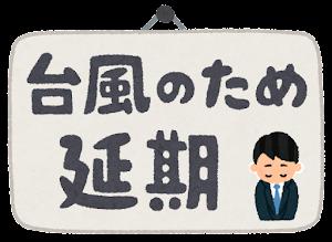 「台風のため延期」のイラスト文字