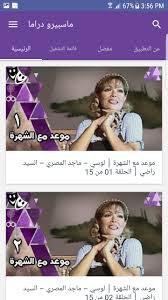 تحميل برنامج ماسبيرو لمشاهدة مسلسلات رمضان 2020