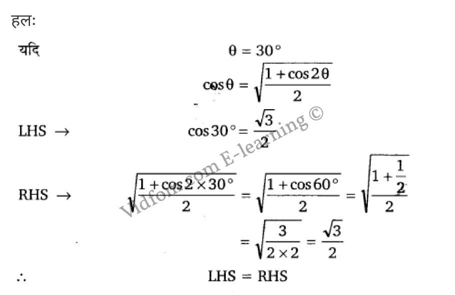 Class 10 Chapter 10 Trigonometrical Ratios and Identities (त्रिकोणमितीय अनुपात एवं असमिकाएँ)  Chapter 10 Trigonometrical Ratios and Identities Ex 10.1 Chapter 10 Trigonometrical Ratios and Identities Ex 10.2 Chapter 10 Trigonometrical Ratios and Identities Ex 10.3 Chapter 10 Trigonometrical Ratios and Identities Ex 10.4  कक्षा 10 बालाजी गणित  के नोट्स  हिंदी में एनसीईआरटी समाधान,     class 10 Balaji Maths Chapter 10,   class 10 Balaji Maths Chapter 10 ncert solutions in Hindi,   class 10 Balaji Maths Chapter 10 notes in hindi,   class 10 Balaji Maths Chapter 10 question answer,   class 10 Balaji Maths Chapter 10 notes,   class 10 Balaji Maths Chapter 10 class 10 Balaji Maths Chapter 10 in  hindi,    class 10 Balaji Maths Chapter 10 important questions in  hindi,   class 10 Balaji Maths Chapter 10 notes in hindi,    class 10 Balaji Maths Chapter 10 test,   class 10 Balaji Maths Chapter 10 pdf,   class 10 Balaji Maths Chapter 10 notes pdf,   class 10 Balaji Maths Chapter 10 exercise solutions,   class 10 Balaji Maths Chapter 10 notes study rankers,   class 10 Balaji Maths Chapter 10 notes,    class 10 Balaji Maths Chapter 10  class 10  notes pdf,   class 10 Balaji Maths Chapter 10 class 10  notes  ncert,   class 10 Balaji Maths Chapter 10 class 10 pdf,   class 10 Balaji Maths Chapter 10  book,   class 10 Balaji Maths Chapter 10 quiz class 10  ,    10  th class 10 Balaji Maths Chapter 10  book up board,   up board 10  th class 10 Balaji Maths Chapter 10 notes,  class 10 Balaji Maths,   class 10 Balaji Maths ncert solutions in Hindi,   class 10 Balaji Maths notes in hindi,   class 10 Balaji Maths question answer,   class 10 Balaji Maths notes,  class 10 Balaji Maths class 10 Balaji Maths Chapter 10 in  hindi,    class 10 Balaji Maths important questions in  hindi,   class 10 Balaji Maths notes in hindi,    class 10 Balaji Maths test,  class 10 Balaji Maths class 10 Balaji Maths Chapter 10 pdf,   class 10 Balaji Maths notes pdf,   class 10 Balaji Maths exercise solutions