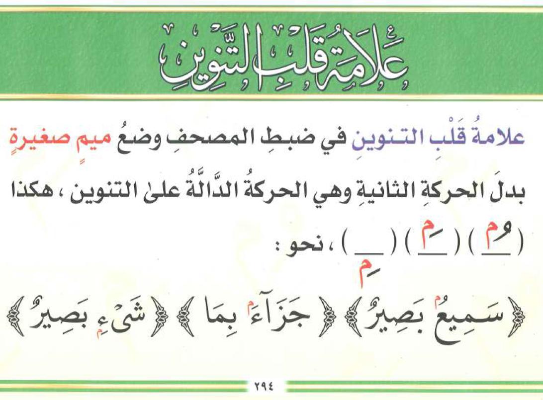تعليم تجويد القرآن الكريم 48 تابع أحكام النون الساكنة