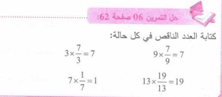 حل تمرين 6 صفحة 62 رياضيات للسنة الأولى متوسط الجيل الثاني