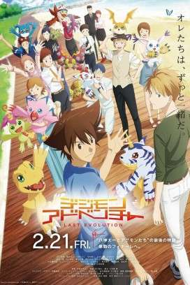 فيلم Digimon Adventure: Last Evolution Kizuna 2020 مترجم اون لاين