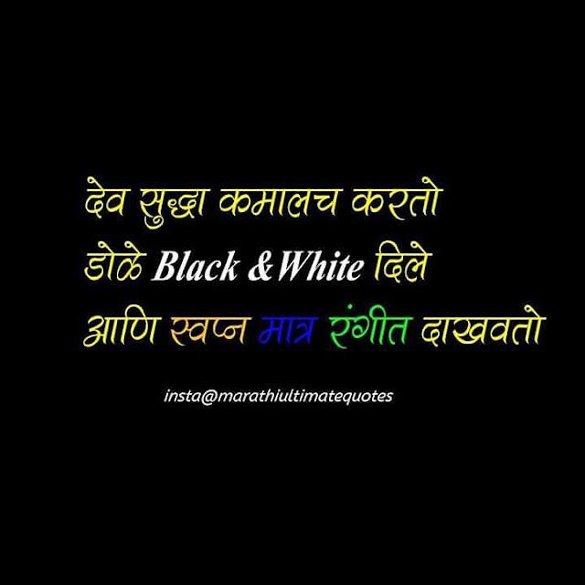 Marathi Sad love Quotes images
