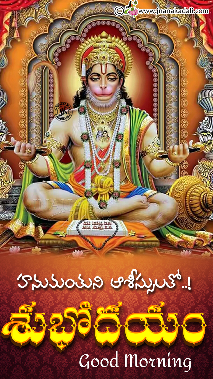 Lord Hanuman Images With Good Morning Blessings Quotes In Telugu