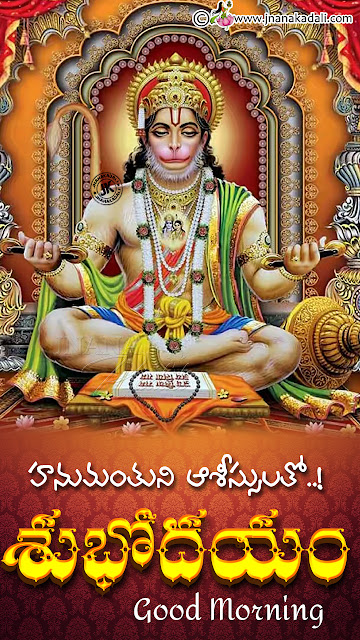 android hanuman mobile wallpapers with quotes in telugu, hanuman vector wallpapers free download