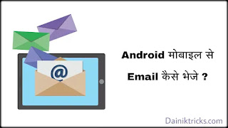Android Mobile Se Mail Kaise Send Kare