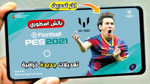 تحميل لعبة بيس 2021 موبايل تحديث الاخير باتش خرافي اطقم وشعارات أصلية PES 2021 Mobile للاندرويد