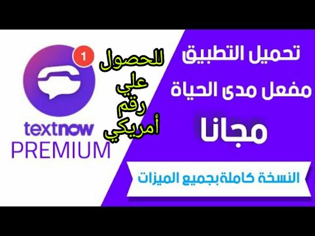 تنزيل تطبيق TextNow Pro النسخة المدفوعة