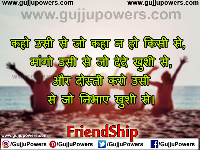 friendship day bengali shayari