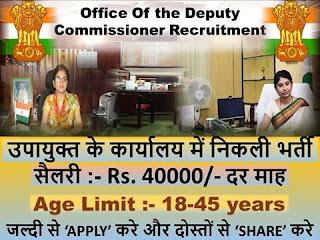 Deputy Commissioner Recruitment 2017