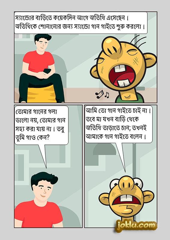 Singer vs guest Bengali joke