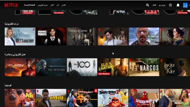 صورة من داخل موقع Netflix