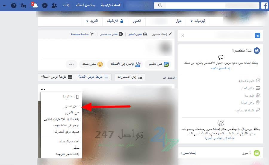 حل مشكلة عدم ظهور منشورات الفيس بوك للأصدقاء