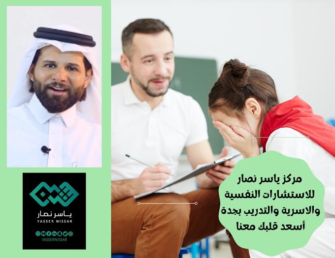 عيادة نفسية جدة.. للحجز في مركز وعيادة  ياسر نصار للاستشارات النفسية في جده 0557373131