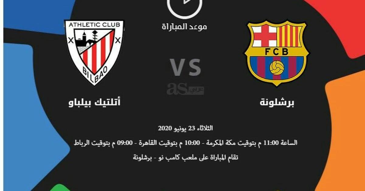 WATCH LIVE : Barcelona VS Athletic de Bilbao