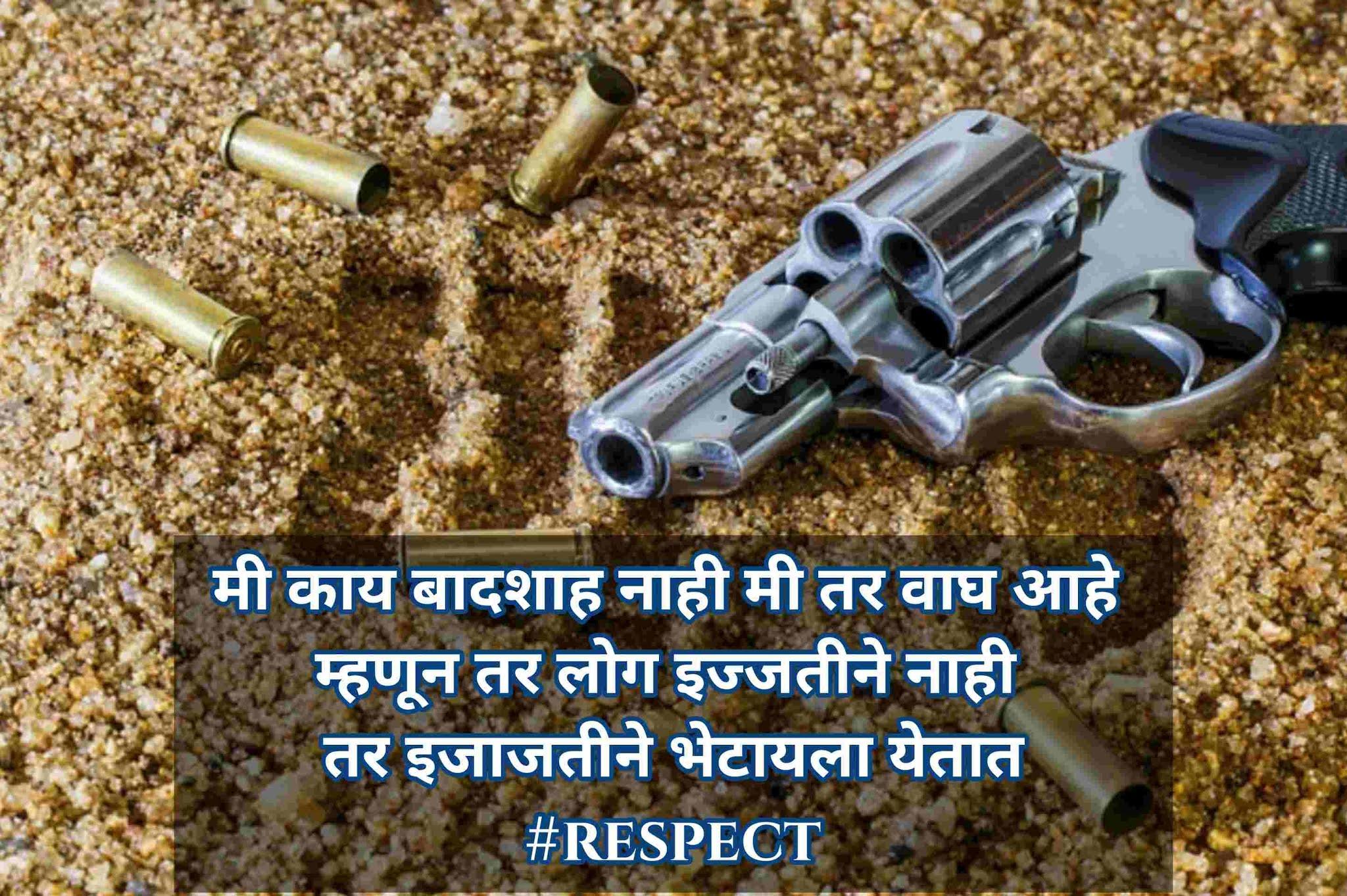 2 Line Attitude Shayari In marathi खतरनाक स्टाइल और एटीट्यूड शायरी इन मराठी