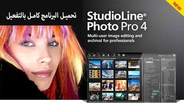 تحميل برنامج StudioLine Photo Pro 4.2 Free Download كامل بالتفعيل
