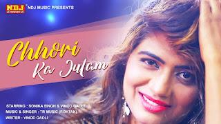 Chhori Ka Julam – TR – Sonika Singh Video HD Download