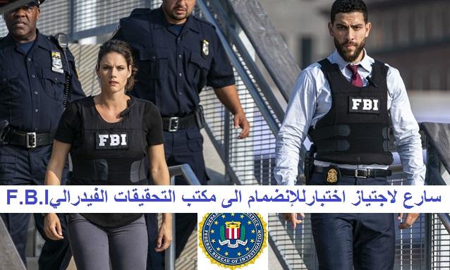 معلومات عن الولوج الى مكتب التحقيقات الفيدرالي F.B.I واجتياز الاختبار عبر التطبيق الرسمي الخاص بهم