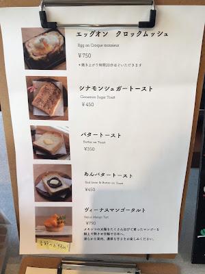 三軒茶屋にあるライツのトーストメニュー