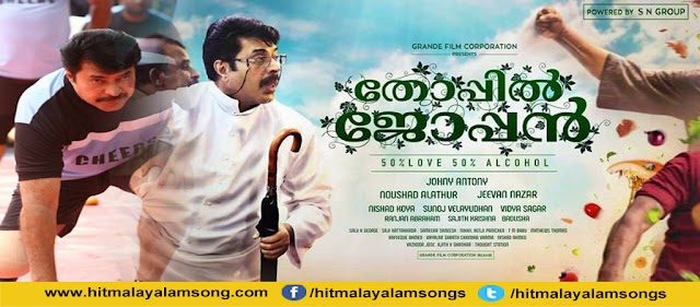 Thoppil Joppan Malayalam Movie Song Lyrics | Onpathilage