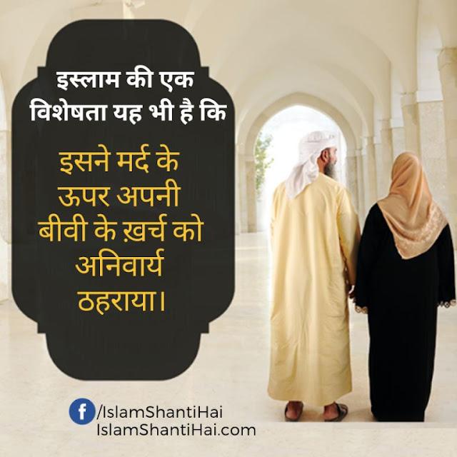 इस्लाम ने मर्द के ऊपर अपनी बीवी के ख़र्च को अनिवार्य ठहराया। इस्लाम की विशेषताएं | Quotes Status in Hindi Images by Ummat-e-Nabi.com