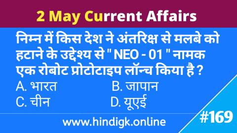 2 May 2021 Current Affairs In Hindi